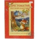 Книга Хрестоматия русской классики для младших школьников Махаон