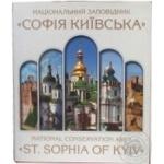 Книга София Киевская