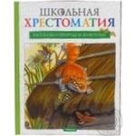 Книга Школьная хрестоматия.Рассказы о природе и животных Махаон