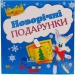 Книга Новорічні подарунки Ексмо