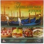 Книга Iталійська кухня Аргумент принт 9247108
