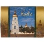Листівка комплект Монастирі і храми Києва 03037 Картографія