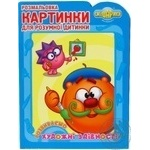 Book Egmont for children Russia