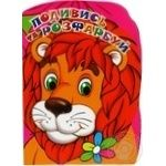 Книга Подивись та розфарбуй Веселі звірята КХ