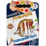 Книга Серія: Наклей та розфарбуй Підводний світ