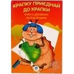Book Knizkoviy hmarochos for children Ukraine