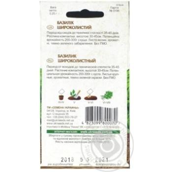 Насіння Базилік ШИРОКОЛИСТИЙ Семена України 0,25г - купить, цены на Novus - фото 3