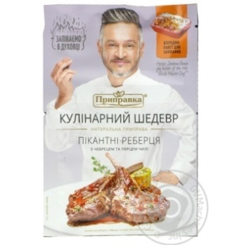 Spices Pripravka for ribs 30g