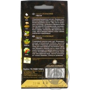 Насіння Салат спаржевий Уйсун Golden Garden 1г - купить, цены на Novus - фото 2
