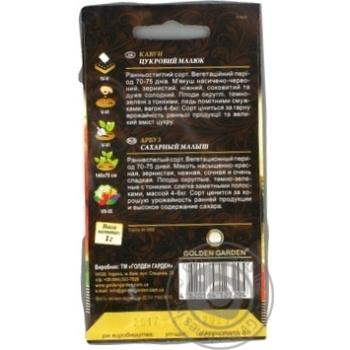 Насіння Кавун Цукровий малюк Golden Garden 1г - купити, ціни на Novus - фото 5