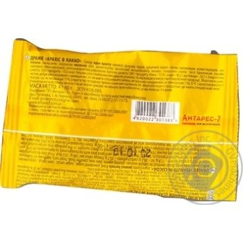 Dragee peanuts Zolotyy horikh Zolotyy gorishok 60g - buy, prices for MegaMarket - image 2