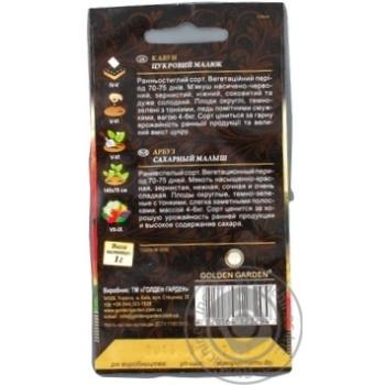 Насіння Кавун Цукровий малюк Golden Garden 1г - купити, ціни на Novus - фото 6