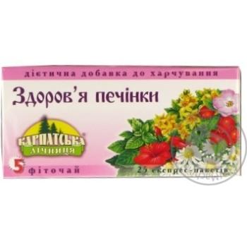 Фиточай Карпатская Лечебница 5 Здоровье печени из плодов растений и трав в пакетиках 25х0.8г