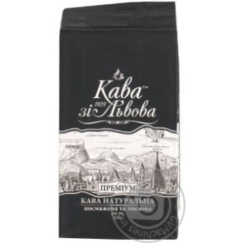 Кофе молотый Кофе со Львова премиум 225г
