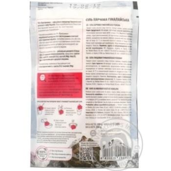 Сіль Приправка харчова гімалайська рожева 200г - купити, ціни на Novus - фото 2