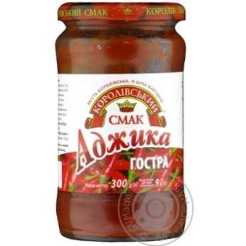 Аджика Гостра Королівський смак твіст 300г