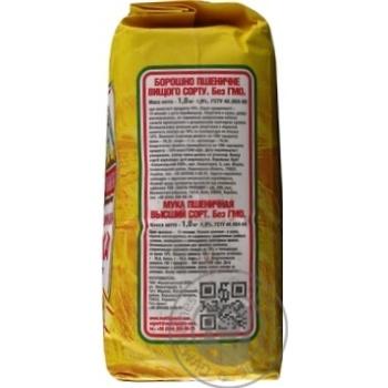 Makfa Premium wheat flour 1000g - buy, prices for MegaMarket - image 3