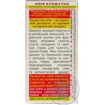 Олія кунжутна Golden Kings of Ukraine першого холодного віджиму нерафінована 100мл - купити, ціни на Ашан - фото 2