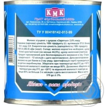 Молоко згущене Заречье з цукром 2% 370г - купити, ціни на Novus - фото 2