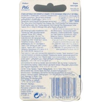 Зубная нить Oral-B Essential floss Waxed мятная 50м - купить, цены на Ашан - фото 3