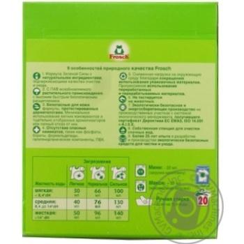 Стиральный порошок Frosch Color Алоэ Вера 1,35кг - купить, цены на Novus - фото 2