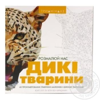 Книга Трианималз Разрисуй нас Коты
