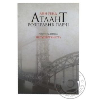 Книга Айн Рэнд Атлант расправил плечи Часть первая непротиворечивость - купить, цены на Ашан - фото 1