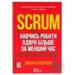 """Книга Джефф Сазерленд """"Scrum. Научись делать вдвое больше за меньшее время"""""""