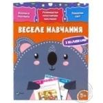 Fun Learning Koala 5+ Book
