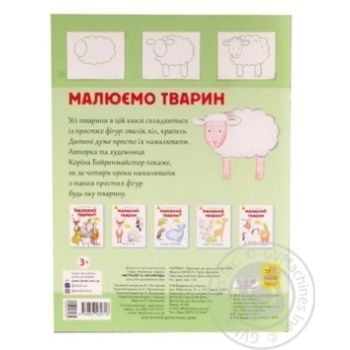 We draw animals Book - buy, prices for Metro - image 3