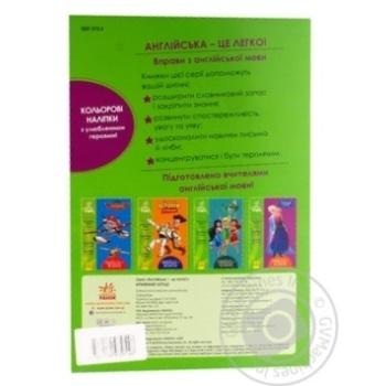 Книга Дисней. Англійська - це легко в асортименті - купить, цены на Novus - фото 5