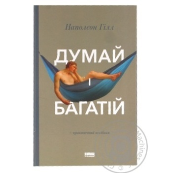 Книга Наш Формат Наполеон Хилл Думай и богатей - купить, цены на Novus - фото 1