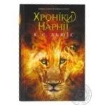 Книга Хроніки Нарнії