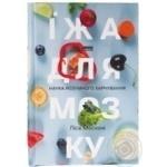 Книга Еда для мозга