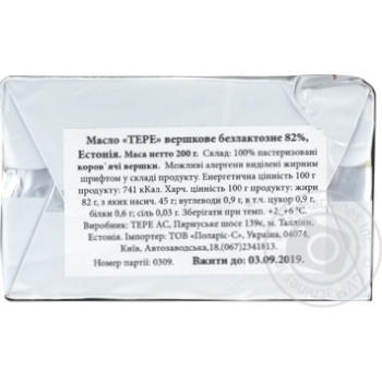 Butter Tere cream packed 82% 200g - buy, prices for MegaMarket - image 2