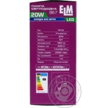 Лампа ELM Led B67 20W PA10L E27 4000 18-0136 - купить, цены на МегаМаркет - фото 3