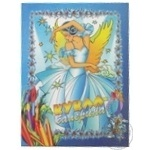 Книжка-розмальовка Лялька балерина