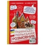 Книга Українсько-польський розмовник