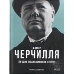 """Книга Борис Джонсон """"Фактор Черчілля. Як одна людина змінила історію """""""