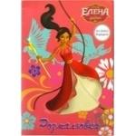Раскраска Disney Елена из Авалора с наклейками