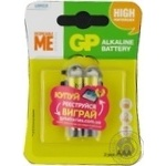 GP Ultra 24AUYOY-2UE AAA Batteries 2pcs