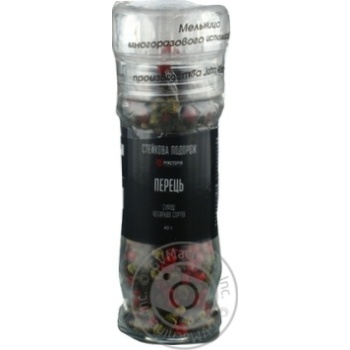 Spices Myastoriya Pepper mix 40g