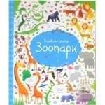 Книга Посмотри и найли Зоопарк
