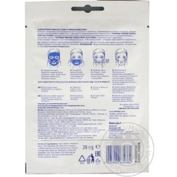 Nivea Q10 power Face lifting mask 28g - buy, prices for Tavria V - image 2