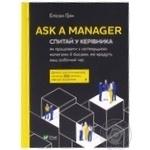 Книга Ask a Manager Спитай у керівника