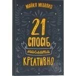Книга 21 способ мыслить креативно