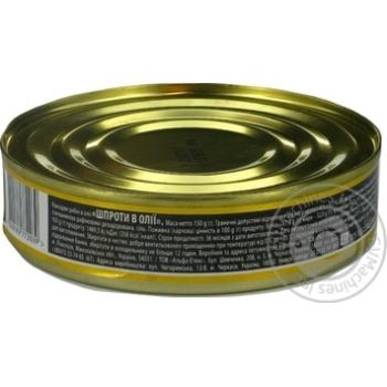 Шпроты Аквамарин в масле 150г - купить, цены на Фуршет - фото 2
