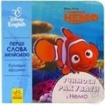 Книга. Дисней. Перші слова англійською.Учимося рахувати з Немо. (УА)