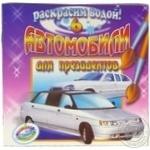 Книжка-раскраска Автомобили для президентов 6