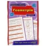 Handbook in Tables Geometry 7-11 Classes Book